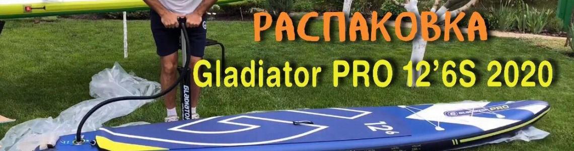 Обзор SUP доски Gladiator PRO 12'6S 2020г.в. Gladiator 2020 VS Gladiator 2019