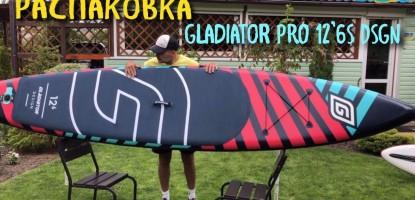 Распаковка SUP доски Gladiator PRO 12'6S DSGN: SUP-борд для новичков и профессиональных райдеров